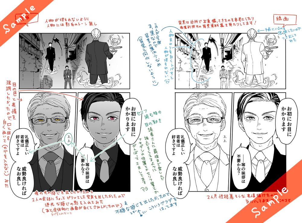 スーツ召喚マンガ『イデアの眷属』の清書(ペン入れ)〜仕上げの解説