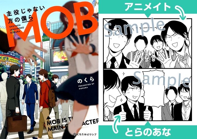 「主役じゃない方の僕ら」コミックス1巻出版決定!